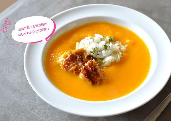 スープカルローズ有賀薫さんにんじんポタージュレシピ