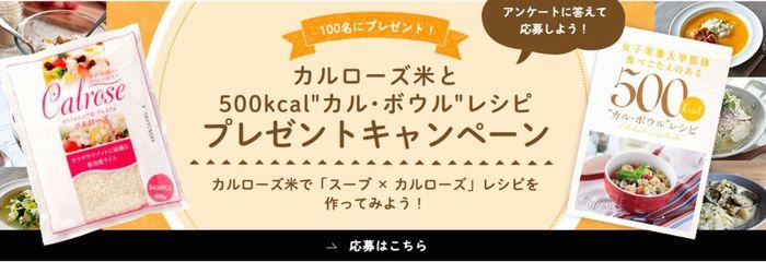 スープ×カルローズ米プレゼントキャンペーン