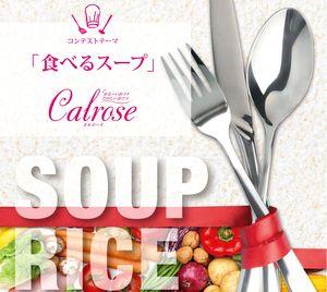 """「カルローズ」料理コンテスト2020開催!テーマは""""食べるスープ"""" 募集期間2020.5/1~7/31"""