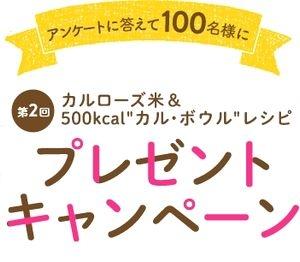 「カルローズ米プレゼントキャンペーン」第2弾を実施 4月20日~5月10日/『スープ×カルローズ』レシピが好評!