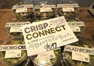 CRISP CONNECT の活動に賛同しカルローズを提供