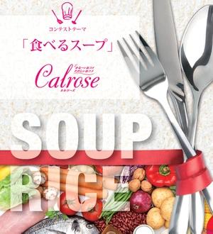 第8回「カルローズ」料理コンテスト2020 レシピ募集終了