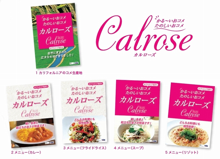 「販促ツール」ページを更新しました。新発行のポスター、ライスメニューレシピ冊子など多種配布中!