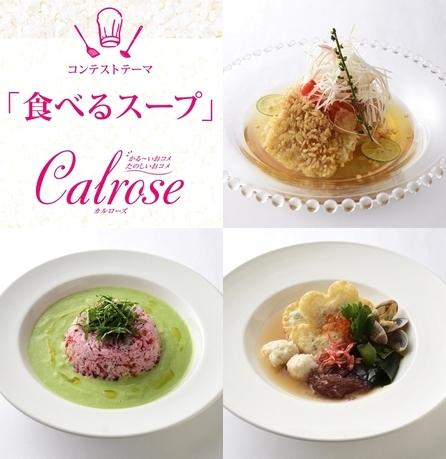 """第8回「カルローズ」料理コンテスト2020、学生部門の優秀賞3名が決定!テーマは """"食べるスープ""""/応募総数は過去最多の487作品"""