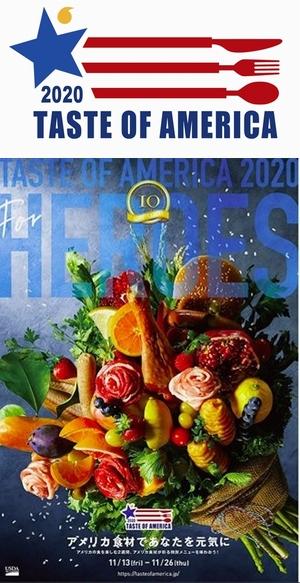アメリカの食材と食文化を紹介するイベント「TASTE OF AMERICA 2020」アメリカ大使館農産物貿易事務所主催、11月13日(金)~26日(木)